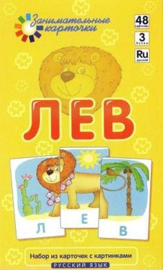 Fun word cards for kids. For Russian language books and cds written specifically for adoptive families visit, www.adoptlanguage.com #Russian #adoption Learn Russian, Russian Language, English Lessons, Learn To Read, Kids Cards, Rubrics, Cool Words, Literacy, Teaching