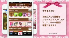 Cocoppa 使い方PV - YouTube