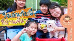 เดกจววงเลนกบพๆทบานเจนาเฮยโร [N'Prim W328] via ยอดนยมในขณะน - ประเทศไทย http://www.youtube.com/watch?v=40E-OloOjjY