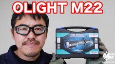 OLIGHT M22 明るいタクティカルLEDライト マック堺のレビュー動画