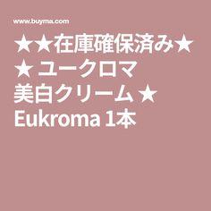 ★★在庫確保済み★★ ユークロマ 美白クリーム ★ Eukroma 1本 Calm