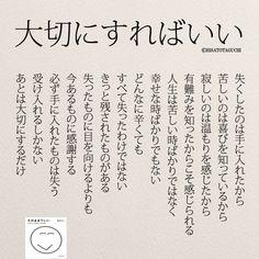 失ったからこそわかることがある . . . . #大切にすればいい #ハッピー#日本語 #恋愛#失恋#感謝 #女性#仕事#辛い #大切#そのままでいい