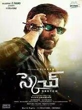 Sketch - 2018 Full Hindi Dubbed Movie With High Quality Telugu Movies Online, Telugu Movies Download, Hd Movies Download, Movie Downloads, Three Friends, Watches Online, Thriller, Audio, Actors