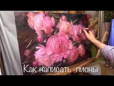 Как написать пионы. Живопись маслом. How to write peonies with special brushes. Оil painting. - YouTube