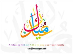 Happy Eid Mubarak Wishes Quotes with Greeting Cards Pictures Eid Greetings Quotes, Eid Al Adha Greetings, Eid Mubarak Greeting Cards, Eid Cards, Eid Ul Fitr Quotes, Eid Quotes, Eid Ul Adha Images, Eid Images, Happy Eid Mubarak Wishes