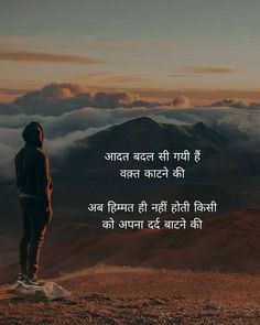 Shyari Quotes, Hindi Quotes Images, Life Quotes Pictures, Hindi Quotes On Life, Real Life Quotes, True Quotes, Love Pain Quotes, Mixed Feelings Quotes, Good Thoughts Quotes