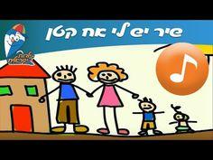 יש לי אח קטן - שיר ילדים - שירי ילדות ישראלית - YouTube Sound Song, Fallout Vault, Minnie Mouse, Nail Polish, Songs, Fireplaces, Fictional Characters, Peach, Youtube