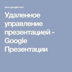 Удаленное управление презентацией - Google Презентации