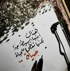 Arabic Poetry, Arabic Words, Arabic Quotes, Wise Qoutes, Love You Images, Cool Girl Pictures, Sweet Words, Photo Quotes, Beautiful Words
