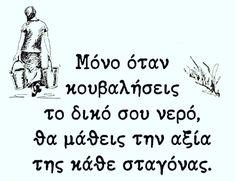 Greek Quotes, Teaching, Math, Memes, Quotes, Math Resources, Meme, Education, Onderwijs