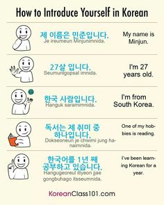 Korean - Self-introduction