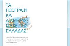 Δ' ΤΑΞΗ 2ου ΔΗΜΟΤΙΚΟΥ ΑΡΧΑΝΩΝ: Μελέτη Δ΄ - Ενότητα 1. Μάθημα 2.΄΄Γνωρίζουμε καλύτερα τα γεωγραφικά διαμερίσματα της Ελλάδας΄΄
