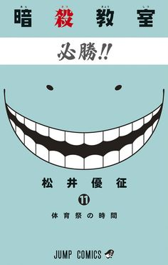Assassination Classroom | Ansatsu Kyoushitsu | Manga Cover (Volume 11) | Anime | Sailormeowmeow