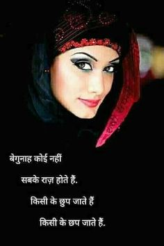 Dil silaa *Dil*k Rasthon ka. Hindi Qoutes, Hindi Words, Quotations, I Miss You Quotes, Sad Quotes, Breakup Quotes, Gud Morning Images, Love Quates, Poetry Hindi