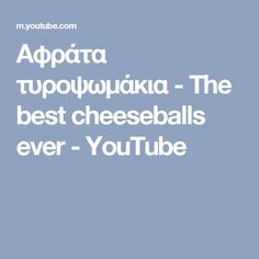 Αφράτα τυροψωμάκια - The best cheeseballs ever - YouTube