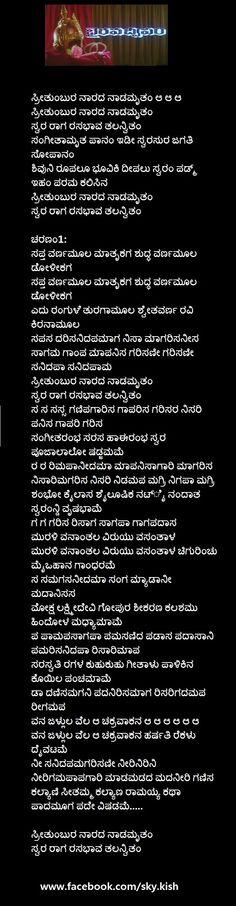 Movie : ಬೈರವ ದ್ವೀಪಂ  ---> (ತೆಲುಗು) - ಸ್ರೀತುಂಬುರ ನಾರದ ನಾಡಮೃತಂ ಆ ಆ ಆ ಸ್ರೀತುಂಬುರ ನಾರದ ನಾಡಮೃತಂ