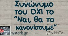 Greek Memes, Funny Greek, Greek Quotes, Sarcastic Quotes, Funny Quotes, Funny Statuses, Movie Lines, Just For Laughs, Good To Know