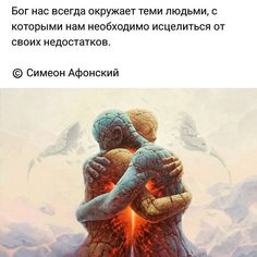 СИМЕОН АФОНСКИЙ Inspiring Quotes About Life, Inspirational Quotes, Book Quotes, Life Quotes, Quotations, Qoutes, Russian Quotes, Literature Books, Spiritual Quotes