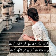 Urdu Funny Poetry, Poetry Quotes In Urdu, Best Urdu Poetry Images, Love Poetry Urdu, Urdu Quotes, Image Poetry, Poetry Pic, Sufi Poetry, True Feelings Quotes