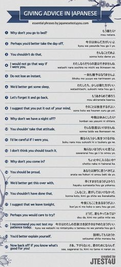 Infographic: how to give advice or make suggestions in Japanese. http://japanesetest4you.com/infographic-give-advice-japanese/ #japaneselanguage #easyjapaneselanguage
