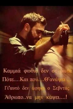 Greek Quotes, Greek Sayings, Images And Words, Perfection Quotes, Special Quotes, Simple Words, Say Something, Crete, Poems