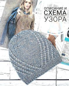 Повторяю для вас схемку шапочки бини. ⠀ Обещала-выполняю! Составила для вас схему узора шапочки бини. Схема состоит из 36 петель, это 1… Knitting Paterns, Baby Hats Knitting, Knit Patterns, Dress Patterns, Knitted Hats, Knit Crochet, Crochet Hats, Knit Beanie Hat, Knitting Accessories