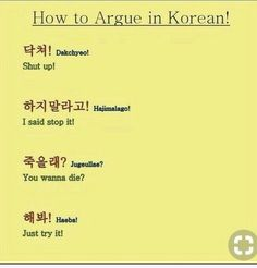 How to Argue in Korean