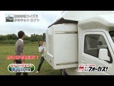 かるキャンの特徴 ~Transform Camper かるキャン~