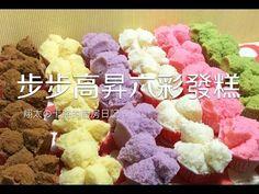 【一鍋料理】3步驟!用電鍋蒸發糕 | 台灣好食材 Fooding - YouTube