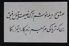 Aşk derdiyle hoşem terk-i nasîhat kıl refîk Ben ki tiryâkî mizâcem zehr kâr etmez bana Persian Calligraphy, Islamic Calligraphy, Texts, Paintings, Twitter, Paint, Painting Art, Texting, Draw