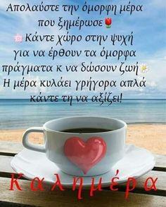 Good Morning Picture, Morning Pictures, Greek Quotes, Mugs, Tableware, Dinnerware, Tumblers, Tablewares, Mug