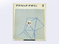Graphic design magazine(1959-1986, Japan) | designers books