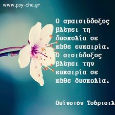 Greek Quotes, True Words, Me Quotes, Personality, Clever, Wisdom, Reading, Life, Word Reading