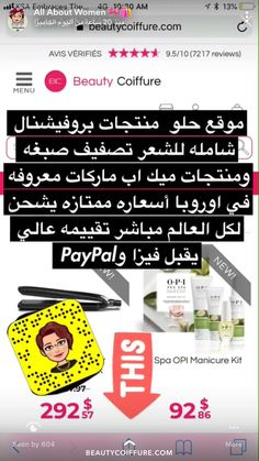 Internet Shopping Sites, Online Shopping Websites, Online Shopping Clothes, Beauty Care Routine, Beauty Hacks, Beauty Skin, Health And Beauty, Dining Etiquette, Islamic Phrases