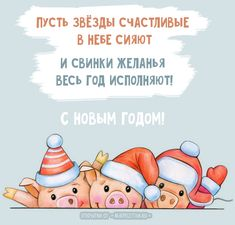 поросята Happy New Year 2019, Happy B Day, Merry Christmas And Happy New Year, Diy Christmas Gifts, Christmas Cards, Winter Holidays, Holidays And Events, Marry Xmas, New Years Cookies