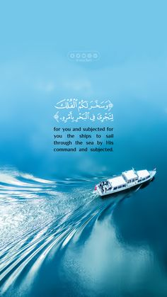 Beautiful Quran Quotes, Arabic Love Quotes, Alhamdulillah For Everything, Islamic Quotes Wallpaper, Noble Quran, Islamic Inspirational Quotes, Islamic World, Faith In Love, Muslim Quotes