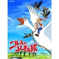 ニルスのふしぎな旅 DVD-BOX 【DVD】