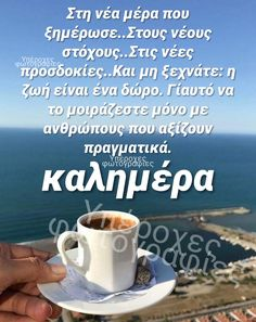 Kai, Good Morning, Quotes, Gifts, Beautiful, Buen Dia, Quotations, Presents, Bonjour