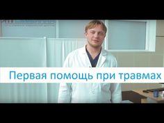 Первая помощь при травмах.  Советы врача клиники Семейная.