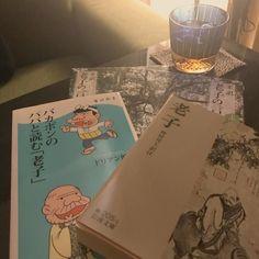 今宵はラムとともに老子に浸る  #老子 #本 #本が好き #今日の一冊 #ラム酒 #本が好きな人と繋がりたい