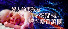 . 2010 - 2012 恩膏引擎全力開動!!: 婦人的男孩藉時空穿梭,用鐵杖轄管萬國