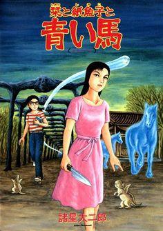 栞と紙魚子と青い馬 諸星大二郎 朝日ソノラマ