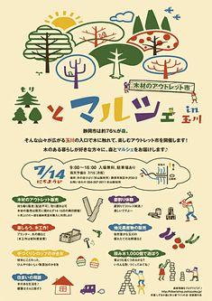 森とマルシェ in 玉川 2015
