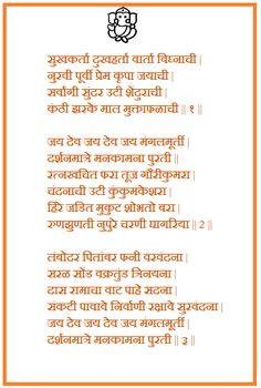 7 Best Lyrics Images Lyrics Ganesh Aarti Sanskrit Mantra