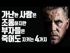 부자가 되고 싶다면 4가지를 반드시 지켜라!! (납세액 1위 부자의 실제조언!) - YouTube Youtube, Movies, Movie Posters, Films, Film Poster, Cinema, Movie, Film, Movie Quotes
