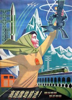 China, 1978 - Move fast forward! Construct and protect the Motherland
