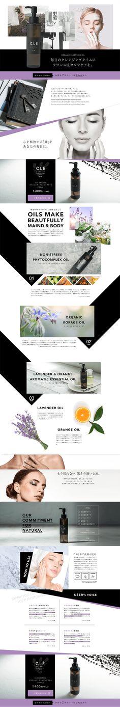 ジョアドボーテ株式会社様の「CLE ORGANIC」のランディングページ(LP)シンプル系|美容・スキンケア・香水 #LP #ランディングページ #ランペ #CLE ORGANIC