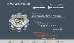 TiMEXROSフォーラムサイト 教えタイム!!みんなのコミュニティの場所、フォーラムサイトです。