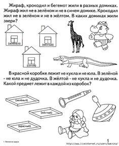 Задания на развитие логики у детей 67 лет