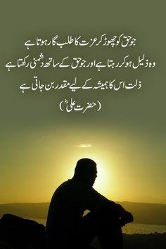 Inspirational Quotes In Urdu, Poetry Quotes In Urdu, Best Urdu Poetry Images, Qoutes, Hazrat Ali Sayings, Imam Ali Quotes, Muslim Love Quotes, Islamic Love Quotes, Mistake Quotes